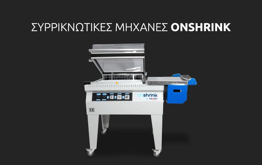Συρρικνωτικές Μηχανές ONSHRINK - Kapelis Packaging