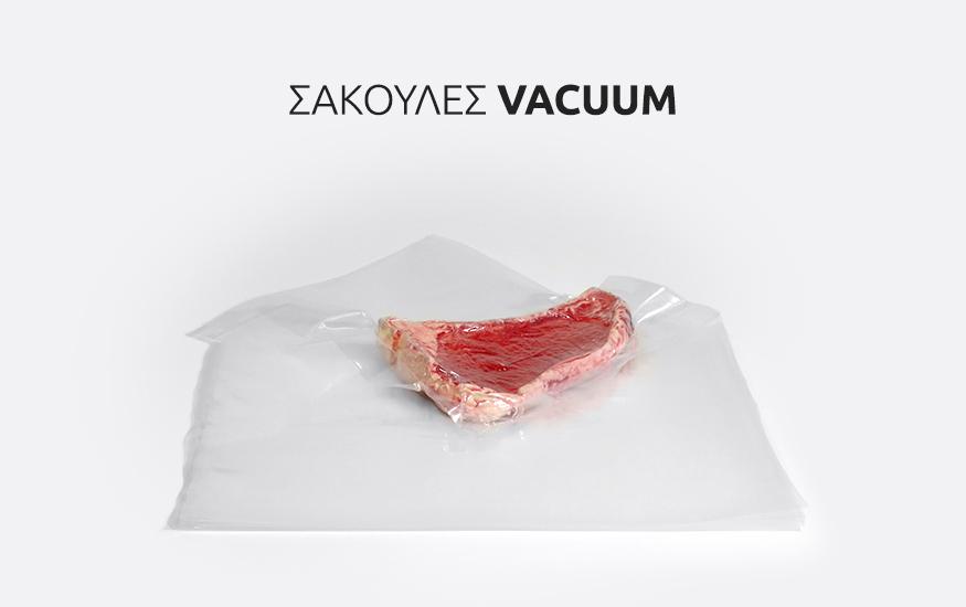 Σακούλες Vacuum - Kapelis Packaging